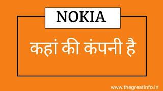 Nokia kis desh ki company hai