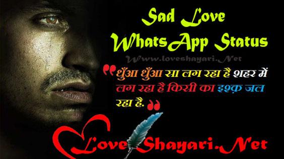 Unique Collection Viral Sad Love WhatsApp Status Love Shayari