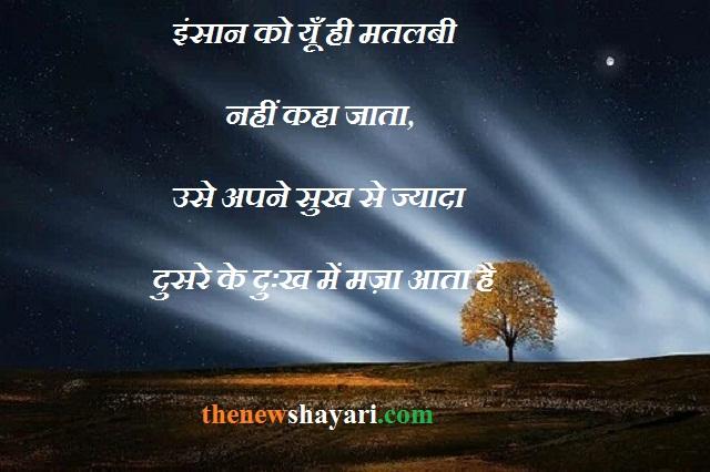 अच्छी बात इन हिंदी | Achi Baatein in Hindi | Achi Baatein Wallpaper