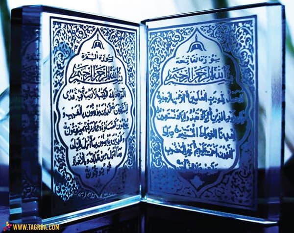 القرآن الكريم على منصة تجربة - بداية منصة تجربة