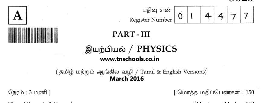 plus one physics question papers Hse plus one 11th class exam model papers 2019 download kerala malayalam board kerala plus one hse model question paper download from 2016 to 2018 kerala hse sample question paper of first year higher secondary examination is given here it contains important questions and contains questions from two volumes of physics text book it will help.