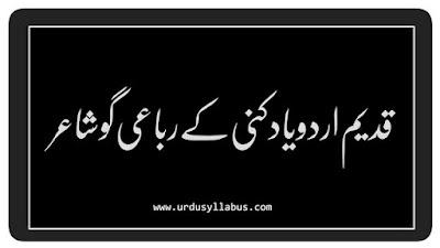 قدیم اردو یا دکنی کے رباعی گو شاعر