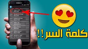 كيفية استخدام هاتفك الاندرويد او هاتفك IOS لاستخراج كلمة السر لشبكات الويفي Wifi