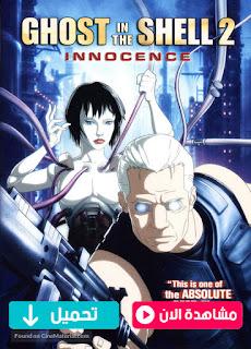 مشاهدة وتحميل فيلم Ghost in the Shell 2: Innocence 2004 مترجم عربي