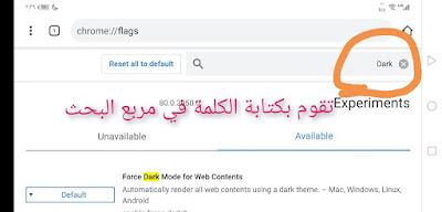 طريقة تفعيل الوضع الليلي المظلم على متصفح جوجل كروم للاندرويد