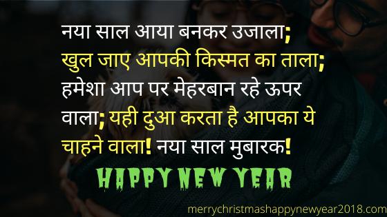 Naye Saal Ki Shayari Hindi Main