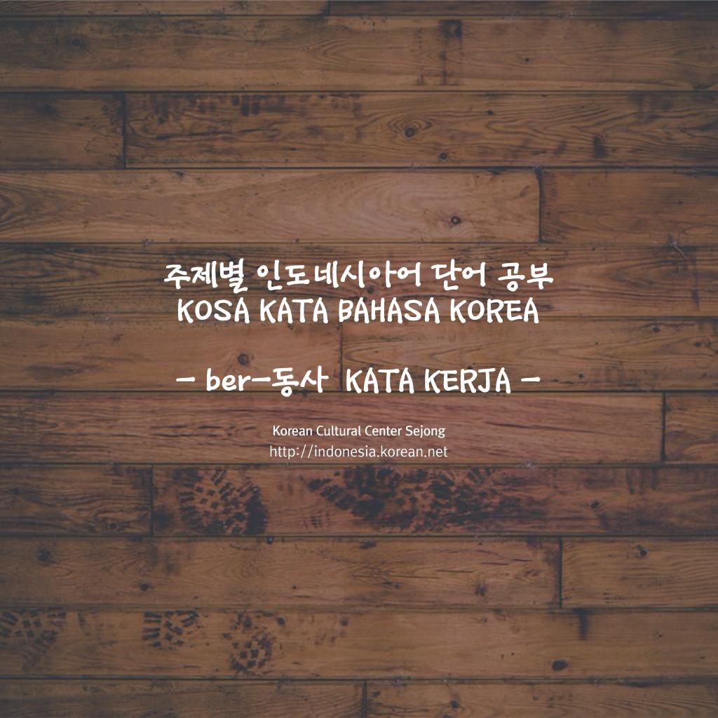 인도네시아어 단어 Kosa kata Bahasa Korea ber-동사 Kata Kerja ~ KOREAN CENTER