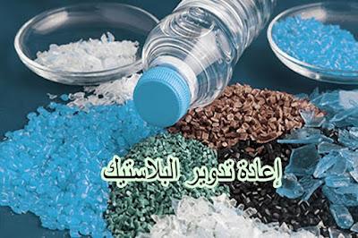 الزجاجات البلاستيكية - مزايا إعادة التدوير الزجاجات البلاستيكية