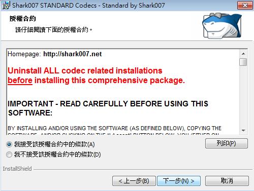 Shark007 Codecs 授權