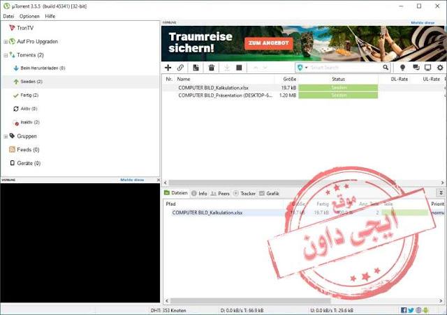 تحميل برنامج تورنت 2020 uTorrent للكمبيوتر مجانا