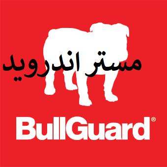 تحميل برنامج BullGuard Internet Security افضل برامج مكافحة الفيروسات للكمبيوتر وللاندرويد 2020