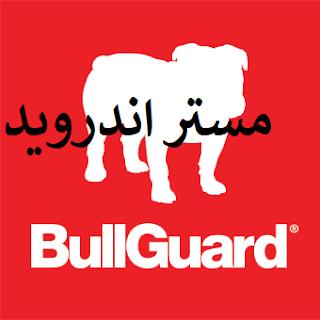 تحميل برنامج BullGuard Internet Security 18.0.342.2 برامج مكافحة الفيروسات للكمبيوتر وللاندرويد 2018
