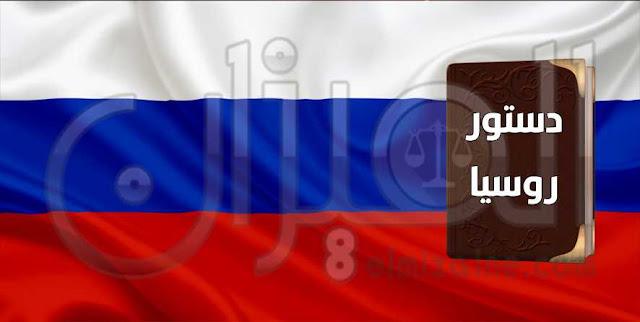 دستور الاتحاد الروسي 1993 (المعدل 2014)