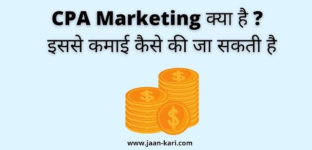 CPA Marketing क्या है ?  इससे कमाई कैसे की जा सकती है |