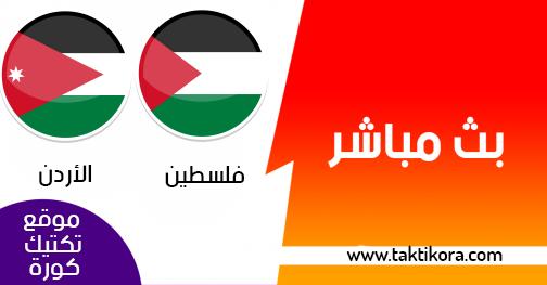 مشاهدة مباراة فلسطين والأردن بث مباشر لايف 15-01-2019 كأس اسيا 2019