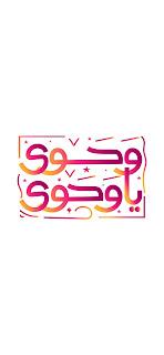 خلفية ايفون رمضان كريم وحوي يا وحوي