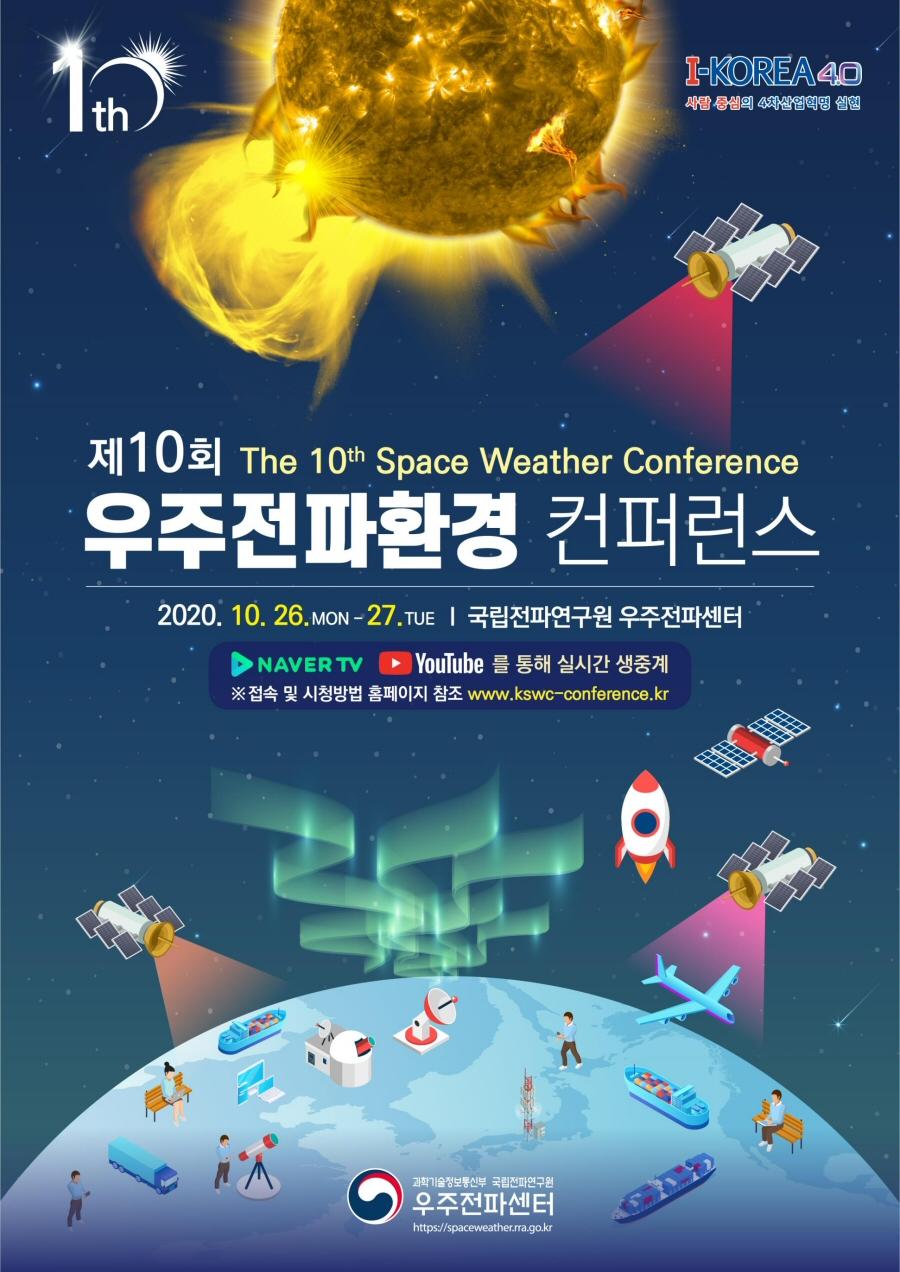 '제10회 우주전파환경 콘퍼런스' 10월 26~27일 온라인 개최