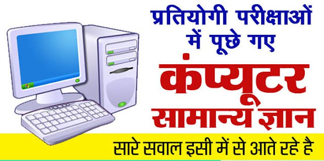 Computer GK Questions With Answers in Hindi