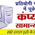 Computer GK Questions With Answers in Hindi (कंप्यूटर सामान्य ज्ञान)