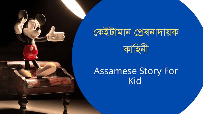 AssameseMoral Stories | Assamese Story For Children