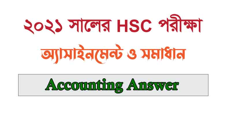 HSC 5th Week Accounting Assignment Answer 2021