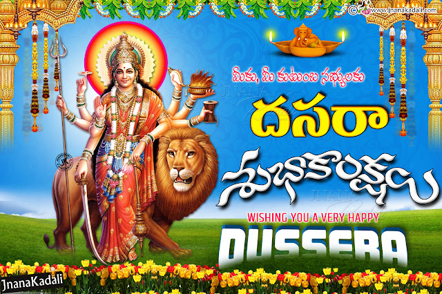 dussehra wishes quotes hd wallpapers in telugu, Telugu Dussehra wallpapers Greetings, Telugu Dussehra wallpapers Greetings