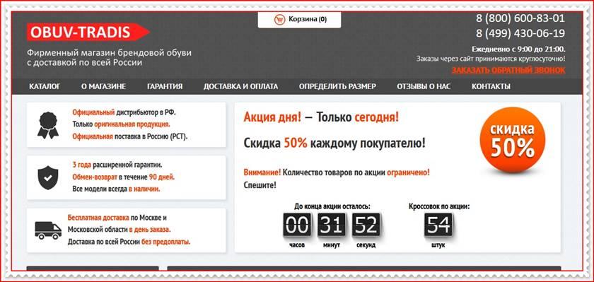Мошеннический сайт obuv-tradus.ru, obuv-tradys.ru, obuv-tradis.ru – Отзывы о магазине, развод! Фальшивый магазин