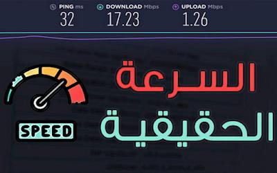 أفضل 10 مواقع لقياس سرعة الإنترنت لعام 2021