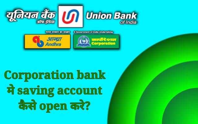 Corporation bank me saving account kaise khole