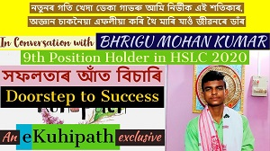 In conversation with Bhrigu Mohan Kumar | 9th Position | HSLC 2020 | Inspiration | Motivation