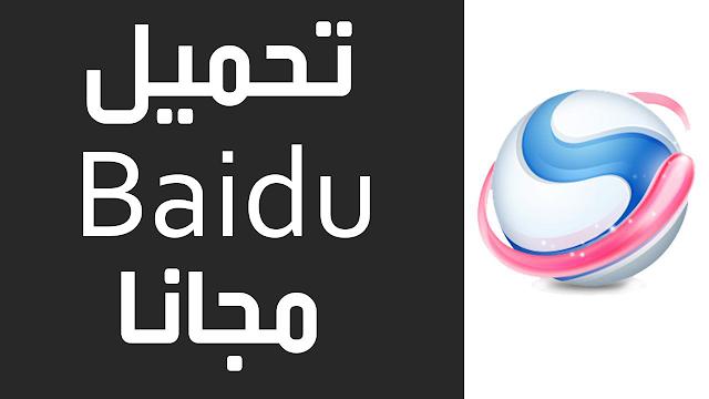 تحميل متصفح Baidu Browser عربي للكمبيوتر برنامج بايدو سبارك 2019