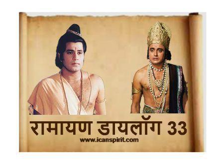 Ramayan Dialogue 33