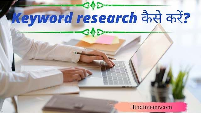 Keyword research कैसे करें और यह seo के लिए क्यों महत्वपूर्ण है