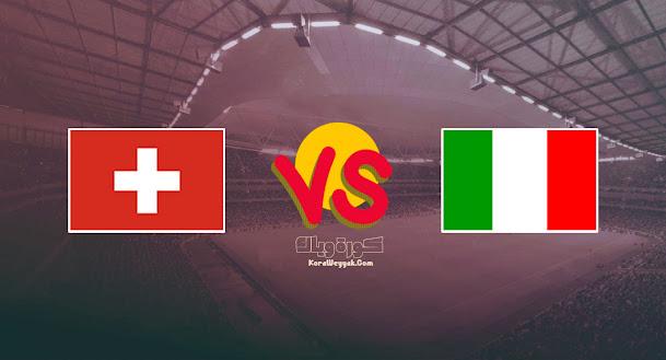نتيجة مباراة سويسرا وايطاليا اليوم 5 سبتمبر 2021 في تصفيات أوروبا المؤهلة لكأس العالم 2022