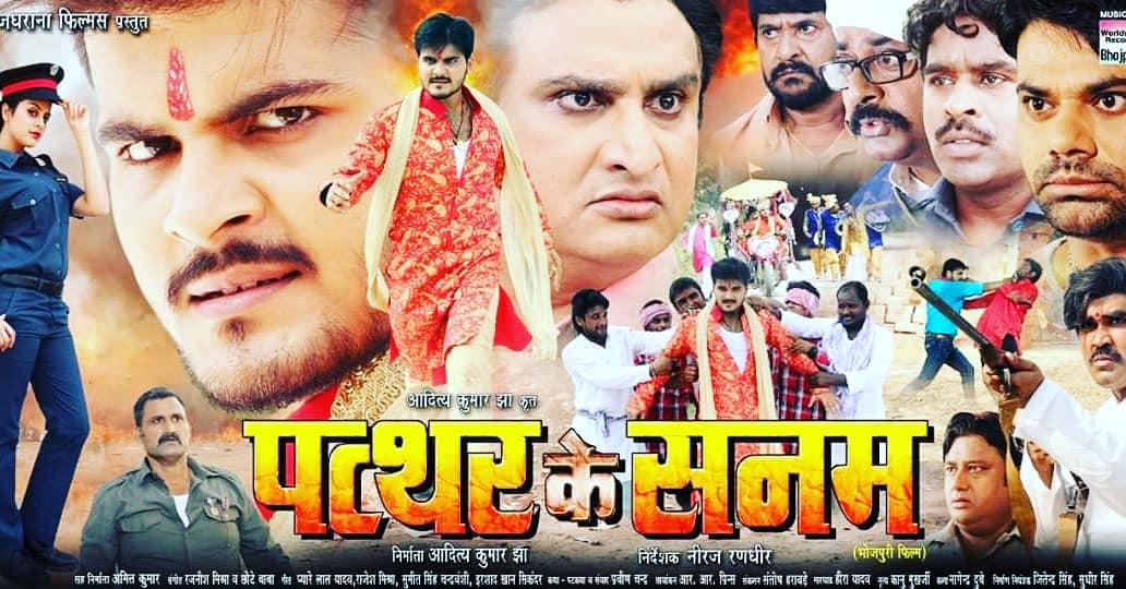 Bhojpuri movie Patthar Ke Sanam 2019 wiki, full star-cast, Release date, Actor, actress. Patthar Ke Sanam Song name, photo, poster, trailer, wallpaper