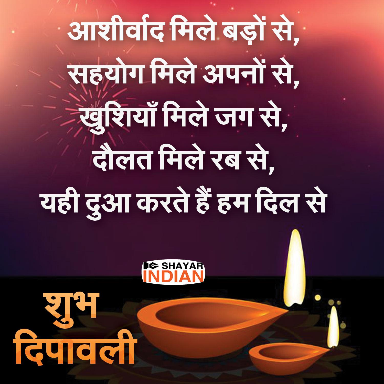 Diwali Wishes 2019 in Hindi - Deepawali Shayari Status