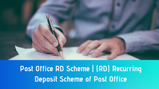 Post Office RD Scheme  (RD) Recurring Deposit Scheme of Post Office