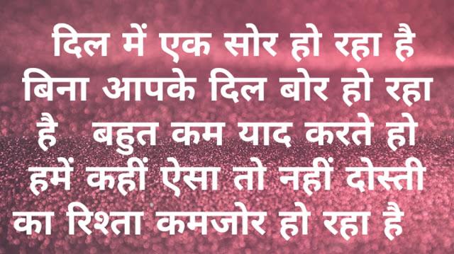 friend hindi shayari