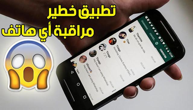 تطبيق خطير سيتيح لك قراءة الرسائل و المحادثات و كل ما يكتبه أي شخص على هاتفه