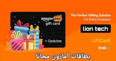 كيفية ربح بطاقات امازون مجانا