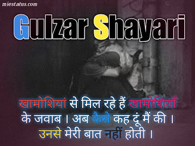 Gulzar shayari