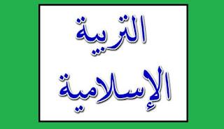 التربية الإسلامية للثالث إبتدائي