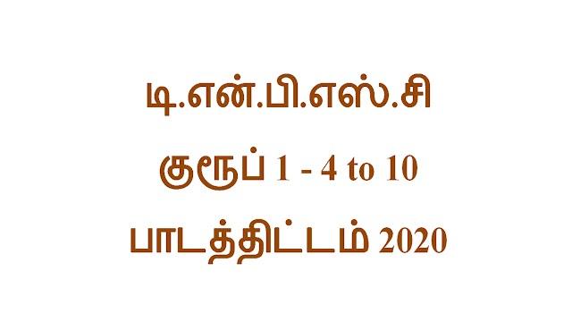 டி.என்.பி.எஸ்.சி குரூப் 1 UNIT 4 to 10 பாடத்திட்டம் 2020