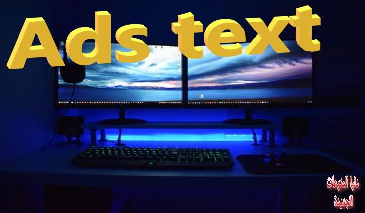 ما هو دليل  Ads.txt إدارة المستودع ملف Ads.Text مخصص مدونة بلوجر