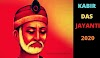 Sant Kabir Das - Kabirdas biography and jivani
