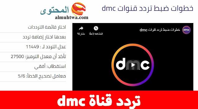 تردد قناة dmc HD - تردد قناة دي إم سي دراما - تردد قناة dmc سبورت sport
