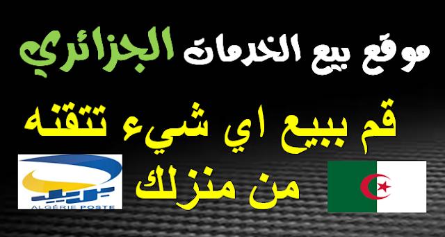موقع tiksou الجزائري لبيع الخدمات