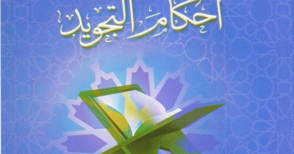 تحميل كتاب هدي المجيد في علم التجويد