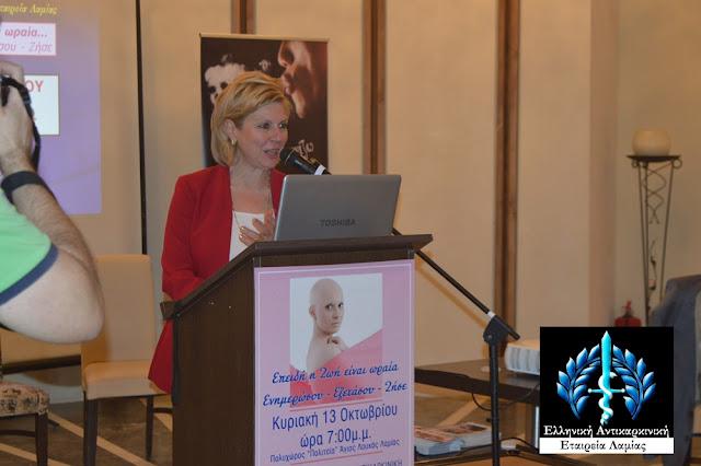 Λαμία: Η εκδήλωση για τον καρκίνο του μαστού