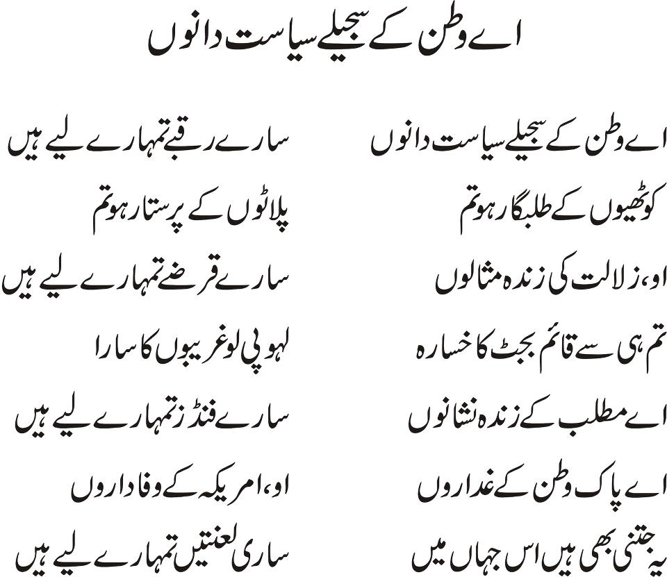 Funny Poetry Quotes In Urdu: Funny Urdu Jokes And Latifey: Funny Urdu Jokes
